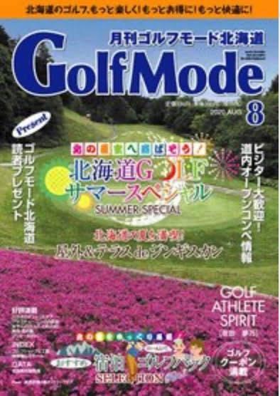 月刊ゴルフモード北海道8月号の表紙に!